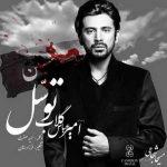 آهنگ زیبای امیر عباس گلاب به نام توسل