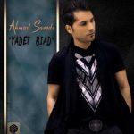 آهنگ جدید احمد سعیدی به نام یادت بیاد