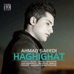 آهنگ جدید احمد سعیدی بنام حقیقت