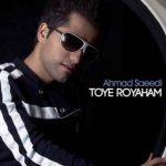 آهنگ جدید احمد سعیدی به نام توی رویاهام