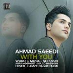 آهنگ جدید احمد سعیدی به نام باتو