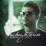 آهنگ جدید احمد سعیدی به نام عاشقترین