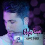 آهنگ جدید احمد سعیدی به نام عشق رویایی