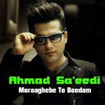 آهنگ مراقب تو بودم از احمد سعیدی