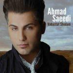 آهنگ احمد سعیدی به نام وابستت شدم