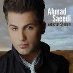 آلبوم جدید احمد سعیدی به نام وابستت شدم