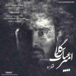 آهنگ زیبای امیر عباس گلاب به نام فقط برو