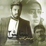 آهنگ زیبای امیر عباس گلاب به نام ستایش2