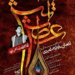 آهنگ جدید احسان خواجه امیری به نام آتش عطش