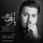 آهنگ جدید احسان خواجه امیری با توام / تیتراژ سریال هشت و نیم دقیقه