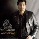 آلبوم جدید احسان خواجه امیری به نام فصل تازه