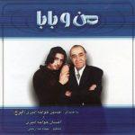 آلبوم جدید احسان خواجه امیری به نام من و بابا