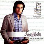 آلبوم جدید احسان خواجه امیری به نام برای اولین بار