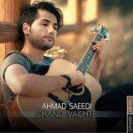 آهنگ جدید احمد سعیدی به نام چند وقته