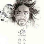 آهنگ جدید امیر عباس گلاب به نام دلخوشی