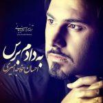 موزیک ویدیو جدید احسان خواجه امیری به نام به دادم برس