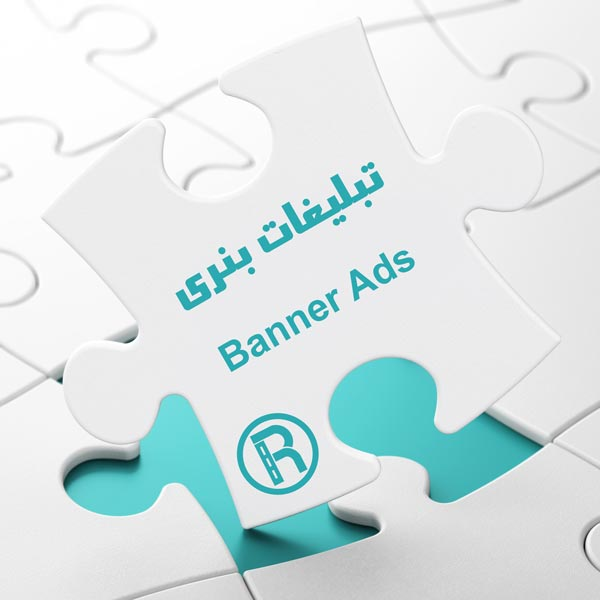 تبلیغات در سایت نیزار موزیک