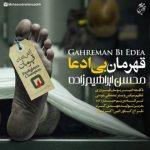 آهنگ محسن ابراهیم زاده به نام قهرمان بی ادعا