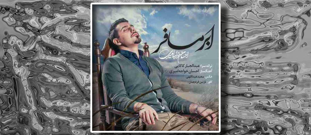 احسان خواجه امیری ابر مسافر : دانلود آهنگ جدید احسان خواجه امیری به نام ابر مسافر - احسان خواجه امیری