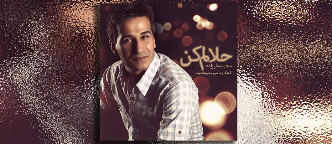 محمد علیزاده به نام حلالم کن(دانلود آهنگ محمد علیزاده به نام حلالم کن)  - محمد علیزاده