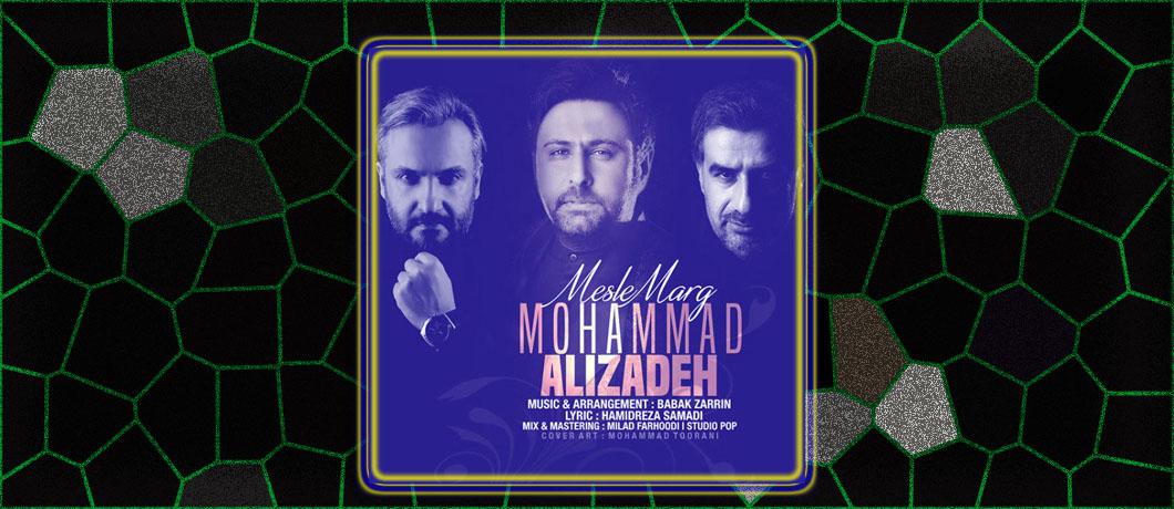 محمد علیزاده به نام مثل مرگ(دانلود آهنگ محمد علیزاده به نام مثل مرگ)  - محمد علیزاده